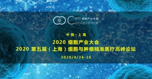 2020cellconference-fb