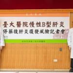 臺大醫院慢性B型肝炎停藥後肝炎復發風險記者會。(圖片來源: 臺大醫院提供)