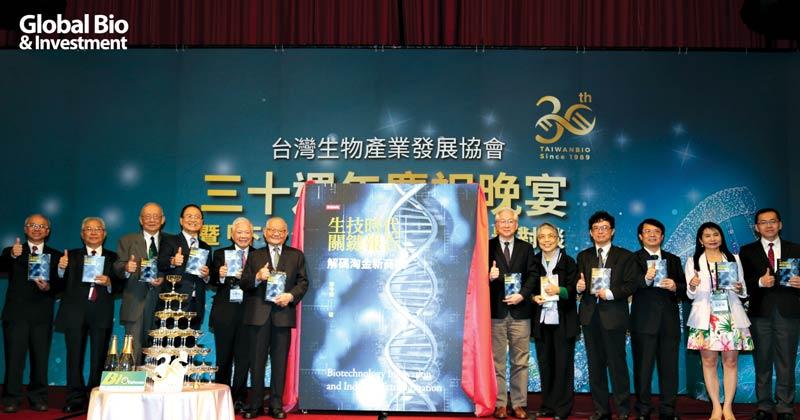 台灣生物產業協會慶祝成立三十年,特別在慶祝晚宴上發表《生技時代關鍵報告》紀念專書。(圖/台灣生物產協提供)