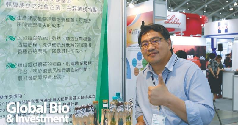 格園社企由總經理林桐榮率領參加今年7月的BioAsia亞洲生技大展,期盼尋找合作夥伴。