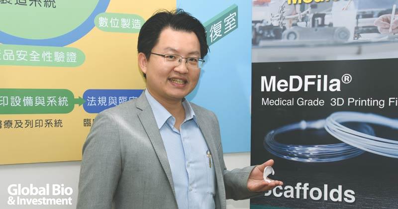 臺灣首家3D 列印可吸收植入物醫材廠