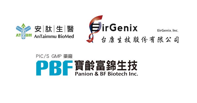 台康、寶齡富錦、安肽三聯盟 新冠抗原快篩試劑送專案申請。(圖片來源:網路)