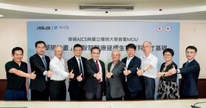 華碩AICS攜手陽明大學推「華陽計畫」(圖片來源:陽明大學)