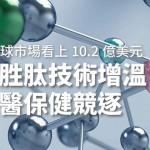 圖說: 瑞禾生醫創辦人簡宏堅博士開發的「多組胜肽表現法」技術,胜肽製造成本僅是化學合成法的萬分之一。(攝影/巫芝岳)