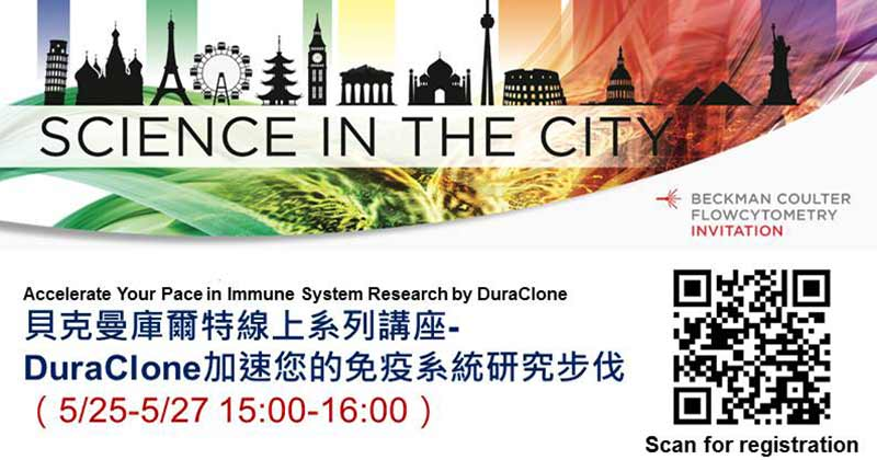 2020-(Webinar)Accelerate-Your-Pace-in-Immune-System-Research-by-DuraClone改