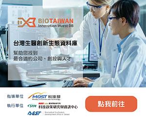 台灣生醫創新生態資料庫