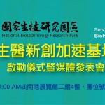 BioHub Taiwan生醫新創加速基地啟動儀式