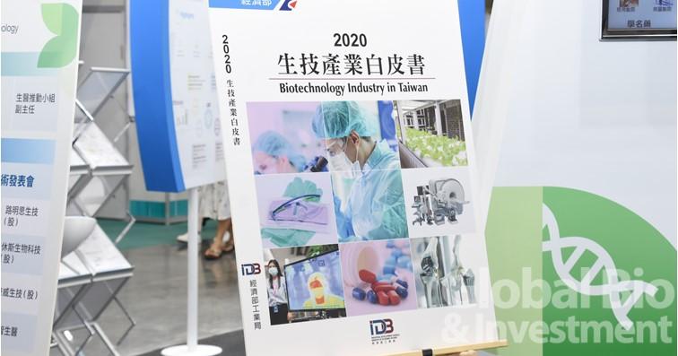 現場展示 2020 台灣生技產業白皮書。(攝影:吳培安)