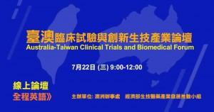 0722臺澳臨床試驗與創新生技產業論壇