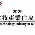 2020生技產業白皮書-fb