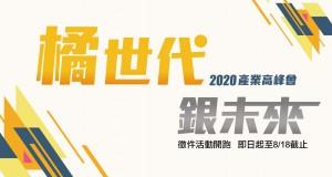 橘世代銀未來高峰會
