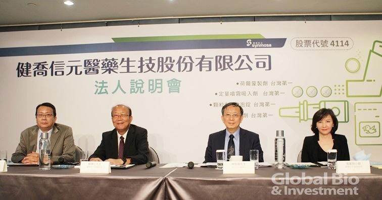 圖左:財務長白宏欽、副總經理楊勝仁、董事長林智暉、副總經理張家欣。健喬舉辦法說會,上半年合併營收14億新臺幣。(攝影/劉端雅)