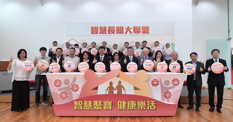 工研院攜20家長照業者 組「智慧長照大聯盟」 打造國內首創智慧長照產業鏈(圖片來源/工研院)