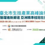 0828生技產業高峰論壇b