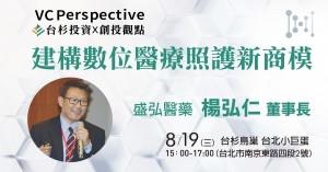 8 月台杉投資創投觀點 VC Perspectives-800x420-03