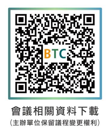 BTC 2020 會議相關資料