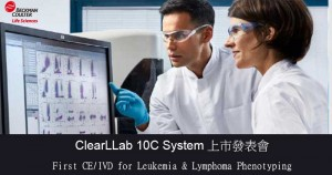 ClearLLab-10C-System上市發表會2
