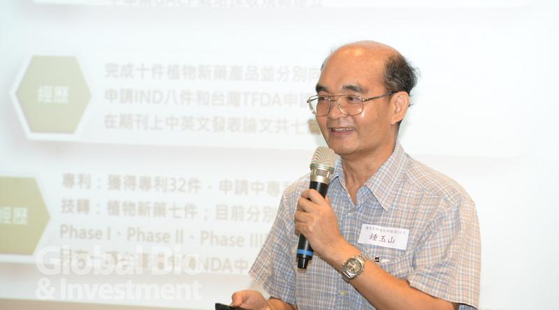 邁高生技總經理鍾玉山,則以「全球首家植物藥CRO, IND到NDA的一站式服務」為題。(攝影/林嘉慶)