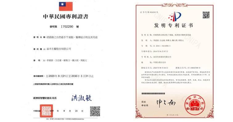 富禾生醫取得臺灣(左)及中國(右)「經修飾之自然殺手T細胞、醫藥組合物及其用途」之專利證書。(圖/富禾生醫提供)