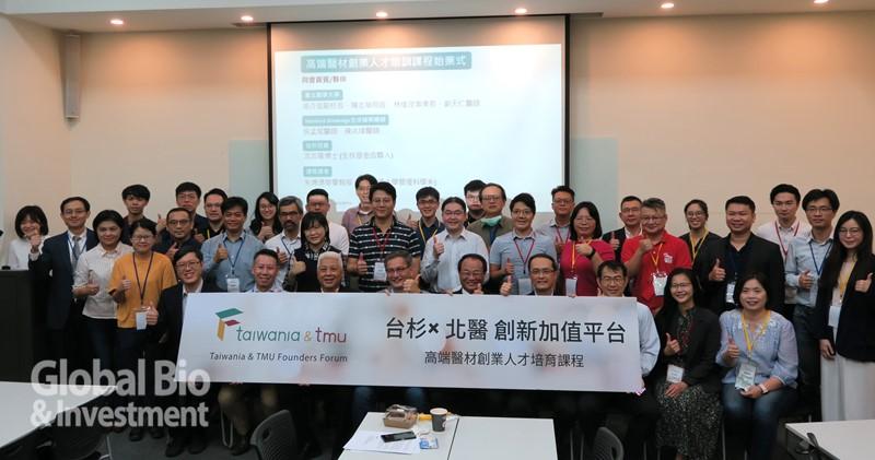 台杉投資與臺北醫學大學攜手,於今(17)日起舉辦一連七週、共14堂課的「台杉x北醫高端醫材人才培育課程」。(攝影/吳培安)