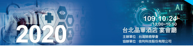 2020肺癌診治與人工智慧應用研討會議程-Final