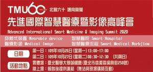20201026-27-先進國際智慧醫療暨影像高峰會