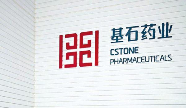 輝瑞斥2億美元 取得基石藥業10%股份、備受矚目PD-L1單抗中國許可。(圖片來源:網路)